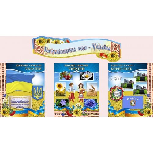 патриотичне виховання стенди символіка україни рідного міста 52