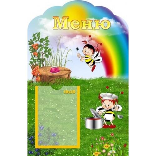 Стенд для дитячого садочка меню 133