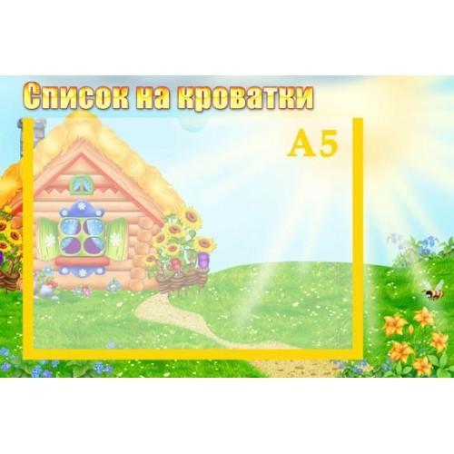 Стенд список на кроватки в детский сад заказать 57