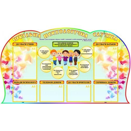 шкільна психологична служба допомога психолога 57
