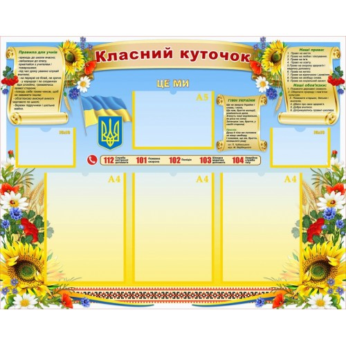 стенд класний куточок купити з символікою україни пластик 59