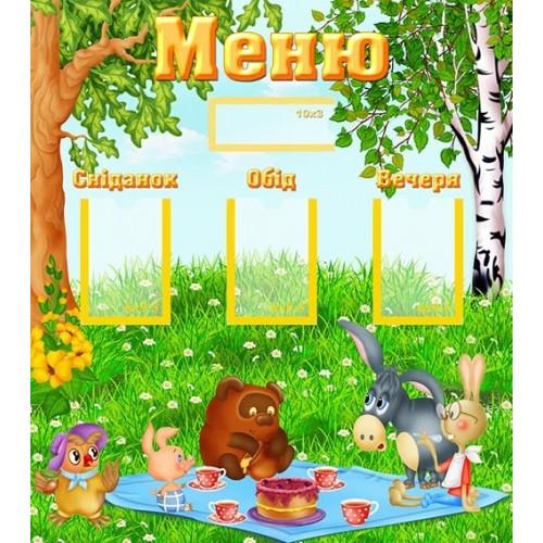 стенд меню для дитячого садка 138