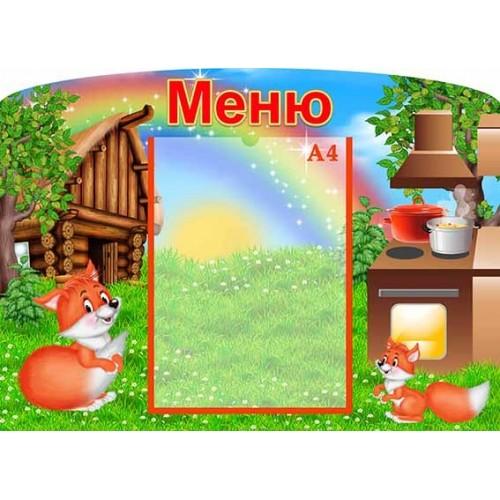 стенд меню з пластика ПВХ купити в ДНЗ 177