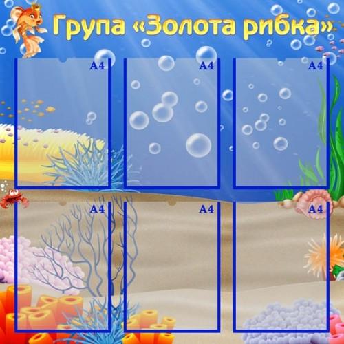 Стенд група золота рибка пластик 5