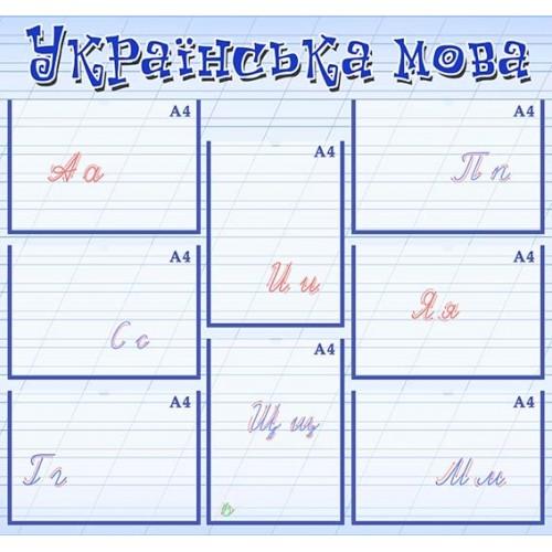 стенд для занять українською мовою 5