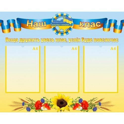 інтелект україни стенд в клас з символікою програми 5