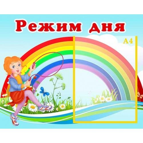 стенд режим дня в ДНЗ пластик купити веселка 5