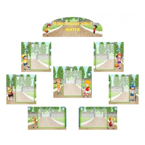 Стенди для дитячого садка Наше спортивне життя 5