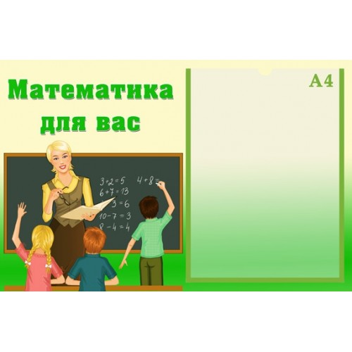 Стенд для початкової школи математика 6
