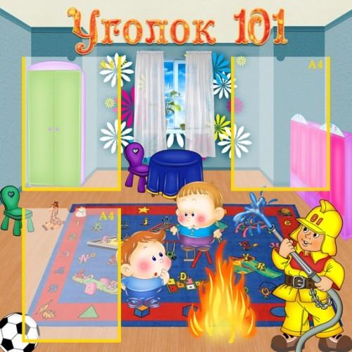 Стенд по пожарной безопасности Уголок 101