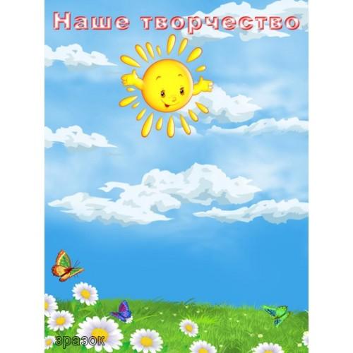 Стенды для детского сада из магнита Украина 6