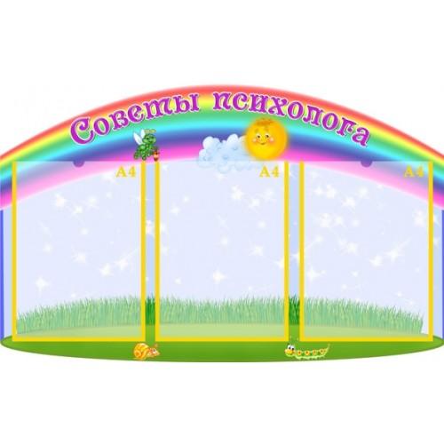 Информационный стенд Советы психолога 6