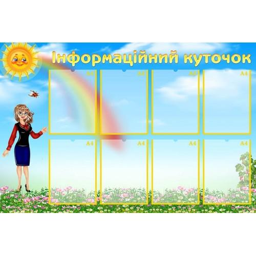 інформаційнйи куточок замовити в дитсадок 292