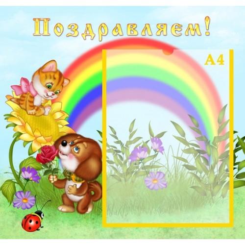Стенды для детского сада поздравляем 60