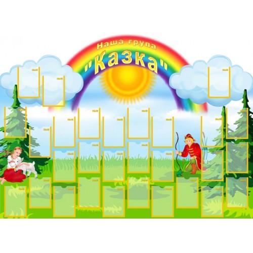 Стенд-візитка для дитячого садка група Казка 60