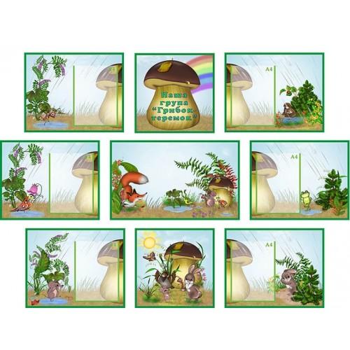 Композиція пластикових стендів садок грибок теремок 60
