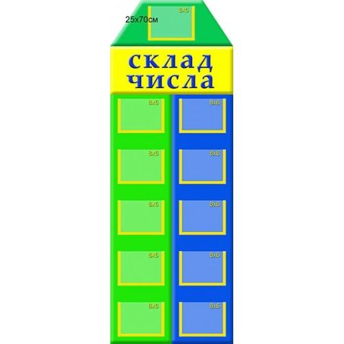наборное полотно склад числа маленький 61