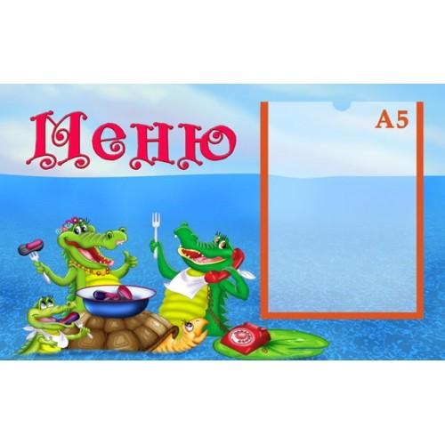 Стенд меню для ДОУ 63