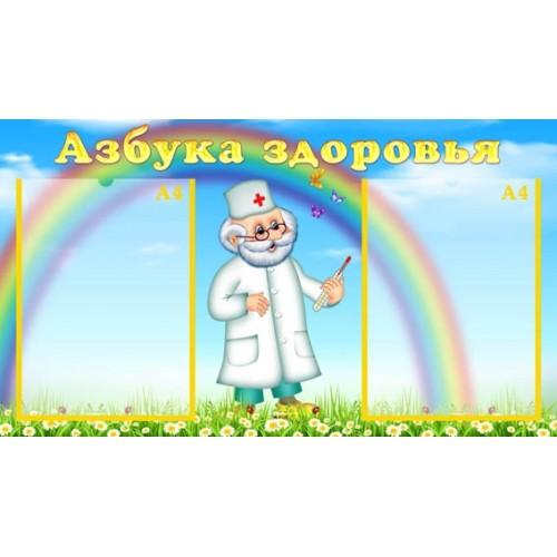 Стенд азбука здоровья для ДОУ заказать 64