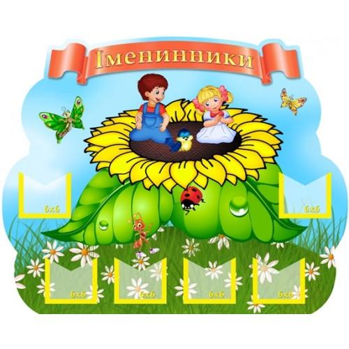 Стенди для дитячого садка Іменинники 64