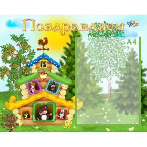 Стенды для детского сада поздравляем Украина 65