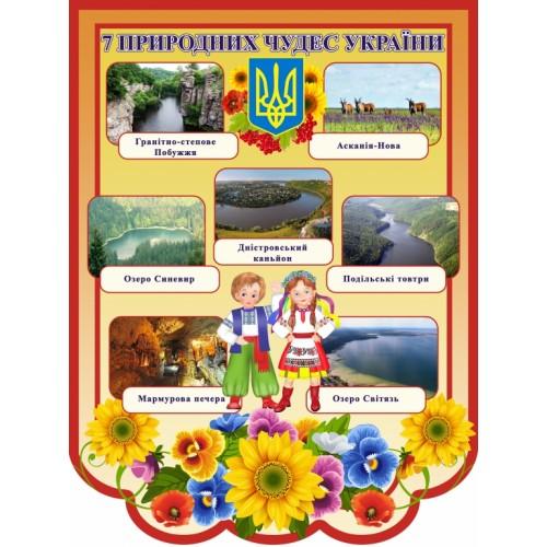 Стенд 7 природних чудес України 65