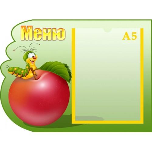 Стенд меню 66