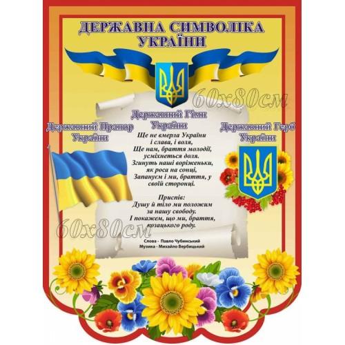 стенд символіка україни 67