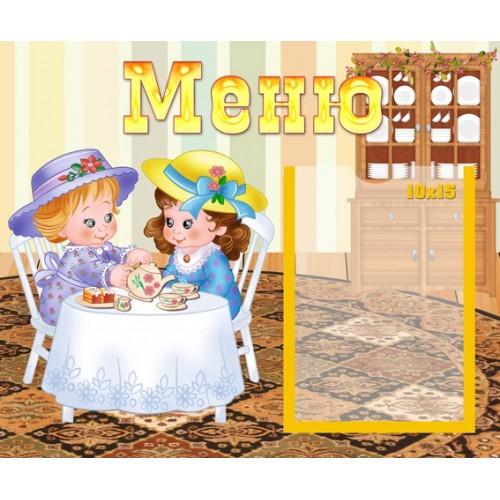 Стенды для детского сада Меню 67