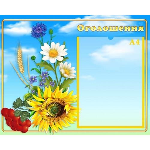 стенд оголошення школу садок українська символіка 68