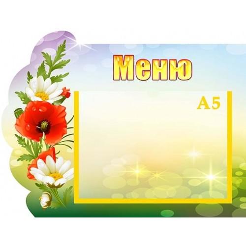стенд меню для групи квіточки днз 6