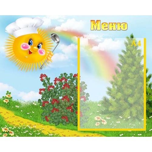 Стенд меню пластиковий сонечко 6