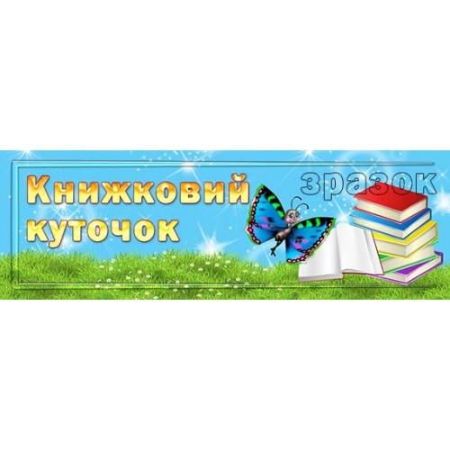 оформити книжковий куточок табличка для садочка 151