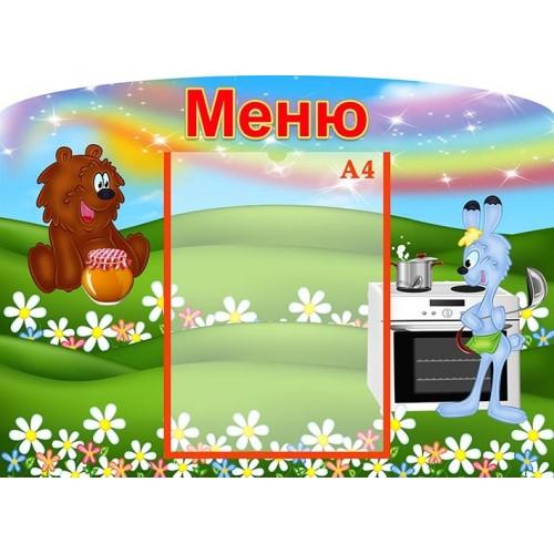 стенд меню ведмежатко медвеженок трям 186