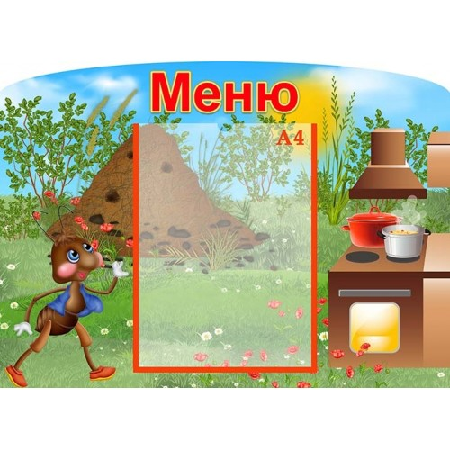 стенд меню в дитячий садок мурашки 6