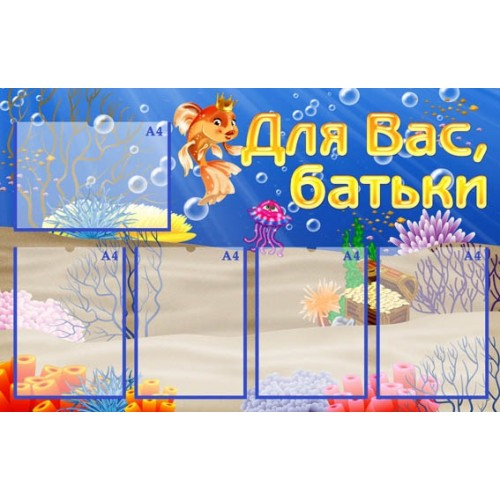 Стенд група золота рибка для вас батьки 6