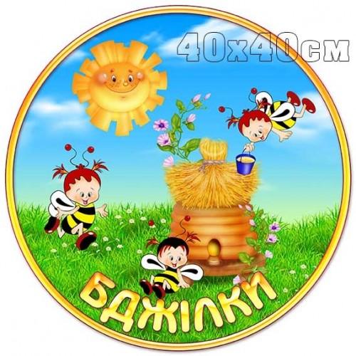 емблема бджілки група садок НВК ДНЗ 6
