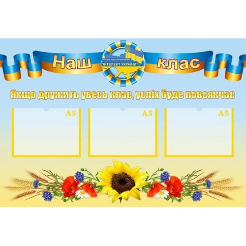 інтелект україни програма стенд наш клас пластиковий 6