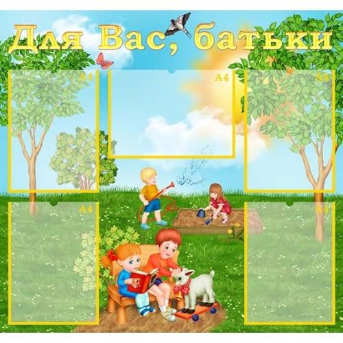 стенд інформація для ДНЗ пластиковий діти 6