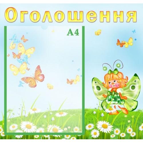 Стенд оголошення група метелики бабочки 6