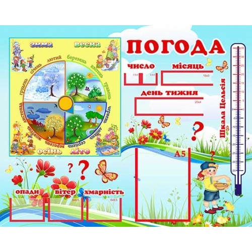стенд для школи природа погода календарь 66