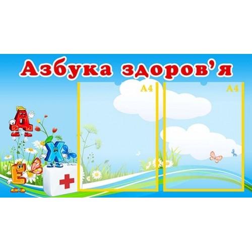 Стенд азбука здоровя купити в садок АБВГД 6