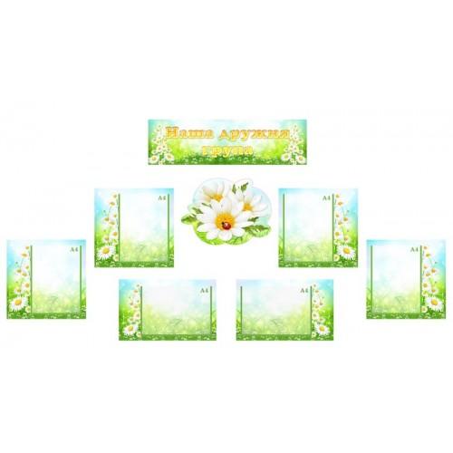 Стенды для детского сада ромашки композиция 6