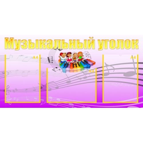 Стенд для ДДОУ Музыкальный уголок 7