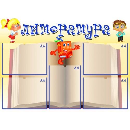 Стенд литература для школы 7