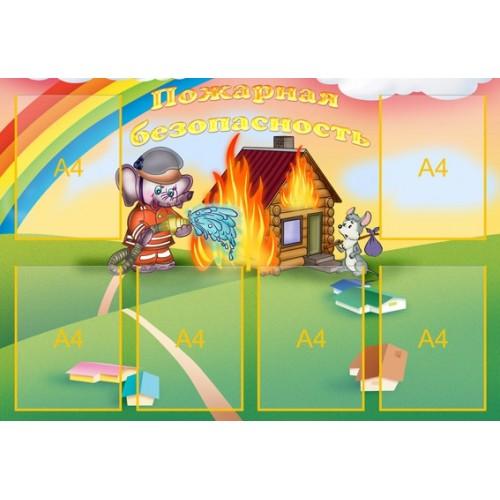 Стенд по ОБЖ пожарная безопасность 7