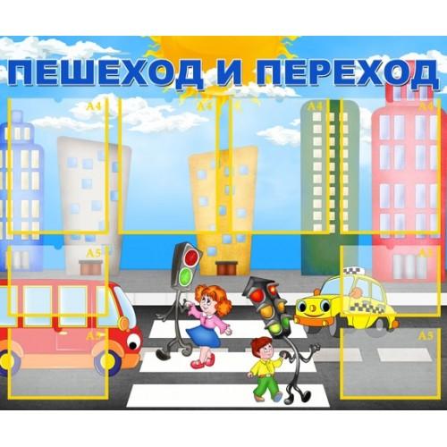 Стенд ПДД пешеход и переход 7