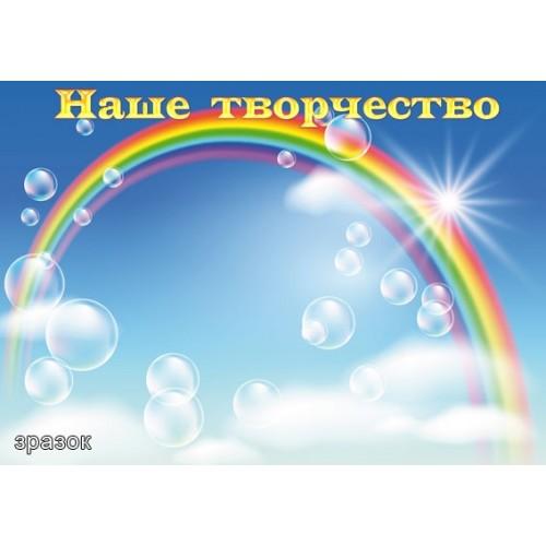 Магнитные стенды для творчества Украина 7