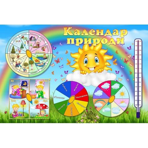 стенд календар природи сонечко садок  71
