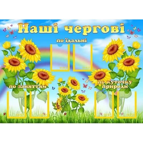 стенд для чергових купити група соняшник садок пластик 71